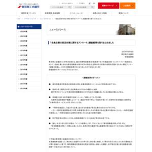 「会員企業の防災対策に関するアンケート」調査