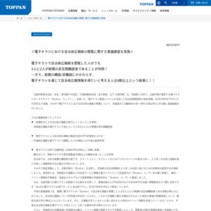 電子チラシにおける自治体広報紙の閲覧に関する意識調査