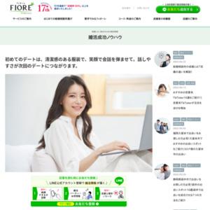 フィオーレ婚活調査隊 VOL.02 初対面編