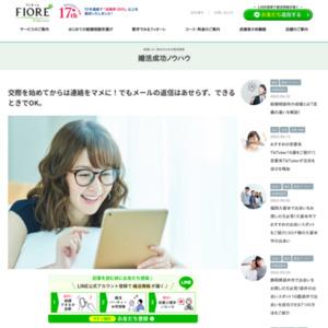 フィオーレ婚活調査隊 VOL.05 メール・LINE編