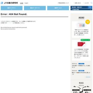 観光データ速報2013年10月号