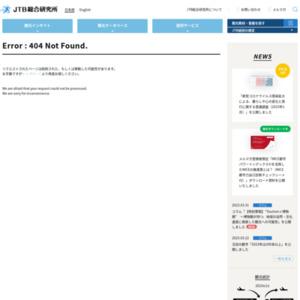 観光データ速報2014年3月号