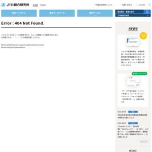 観光データ速報2014年10月号