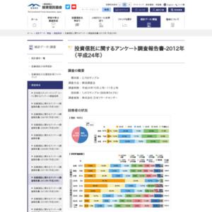 投資信託に関するアンケート調査報告書-2012年