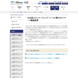 投資信託委託会社における議決権行使アンケート調査