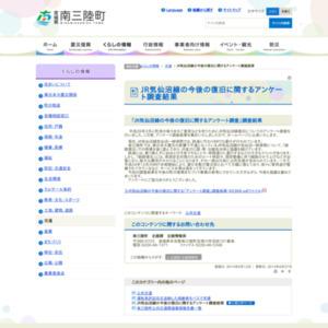 JR気仙沼線の今後の復旧に関するアンケート調査