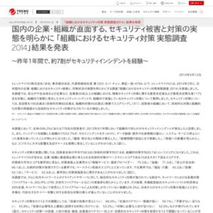 組織におけるセキュリティ対策 実態調査2014