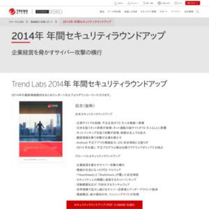Trend Labs 2014年 年間セキュリティラウンドアップ