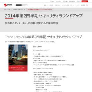 2014年第2四半期 日本と海外における脅威動向