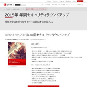 Trend Labs 2015年 年間セキュリティラウンドアップ