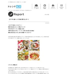 2017年・鍋トレンド予測に関するレポート