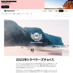 トラベラーズチョイス 世界の人気観光スポット2014 動物園 日本
