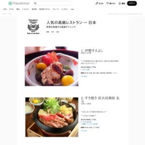 トラベラーズチョイス 日本のベストレストラン2014