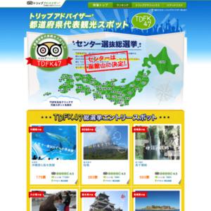 都道府県代表観光スポット(TDFK47)