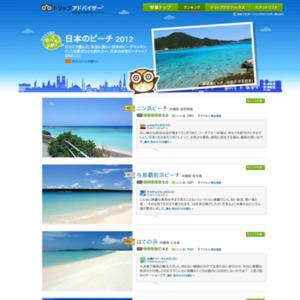口コミで選ぶ 行ってよかった日本のビーチ Top 20