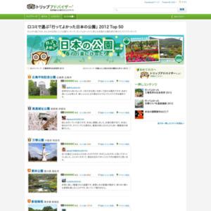 口コミで選ぶ「行ってよかった日本の公園」Top 50
