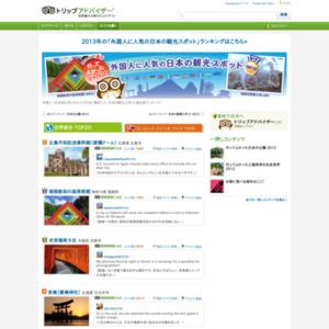 口コミで選ぶ「外国人に人気の日本の観光スポット」Top 20