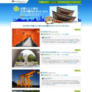 外国人に人気の日本の観光スポット2014