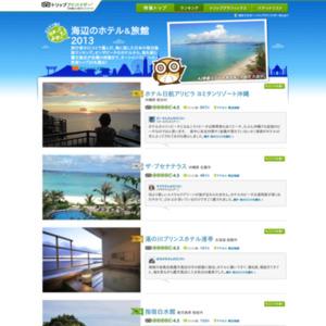 泊まってよかった 海辺のホテル&旅館 2013
