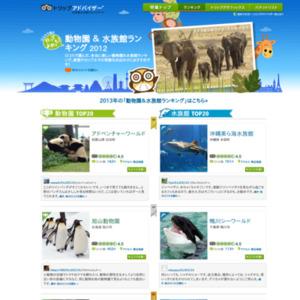 口コミで選ぶ 行ってよかった日本の動物園 & 水族館ランキング 2012