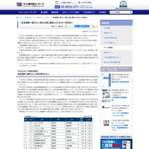 「役員報酬 1億円以上開示企業」調査(6月30日17時現在)