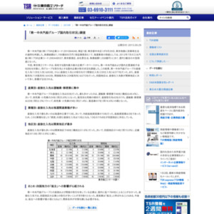 「第一中央汽船グループ国内取引状況」調査