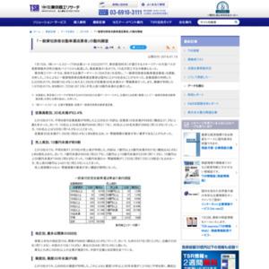 「一般貸切旅客自動車運送業者」の動向調査
