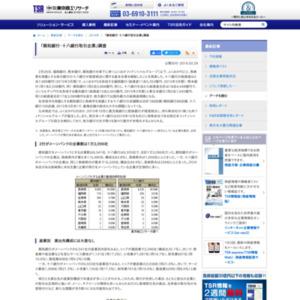 親和銀行・十八銀行取引企業調査