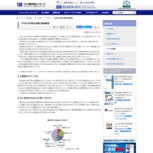 「平成28年熊本地震」関連調査