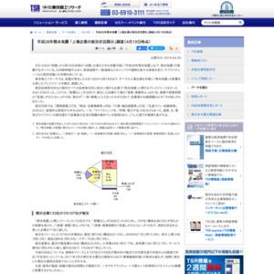 平成28年熊本地震 「上場企業の被災状況開示」調査(4月19日時点)