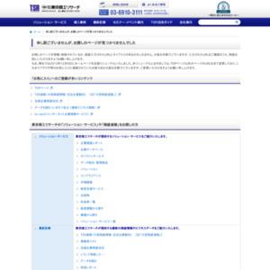 「東日本大震災」関連倒産(11月度速報値)