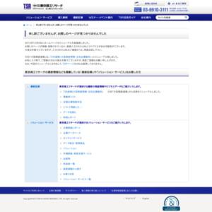 東証1部 2010年3月期決算「役員報酬」1億円以上 117社・233人(最終集計)