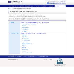 2011年度「東証1部、2部上場企業不動産売却」調査 ~ 売却を実施した企業数が調査開始から最少の50社 ~