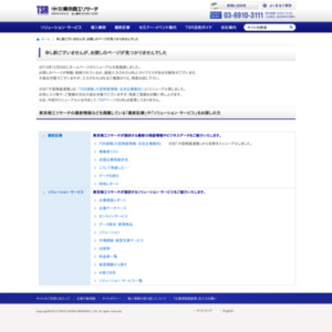 2012年主な上場企業 希望・早期退職者募集状況調査(8月30日現在)~ 日本電気、シャープなどで大規模な人員削減 ~