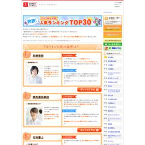 2011年7月 上半期人気講座ランキングTOP30【ユーキャン】