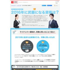 2016年のトレンド予測と資格取得に関する意識調査
