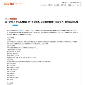 2013年5月の入札情報レポート