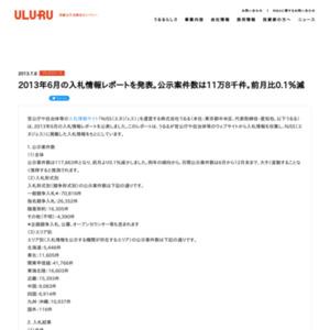 2013年6月の入札情報レポート