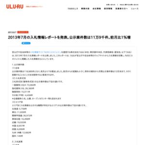 2013年7月の入札情報レポート