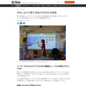 学校における電子黒板の利用状況調査
