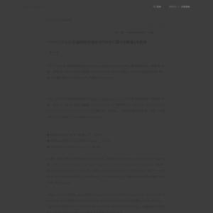 お米に関する調査(2011年)