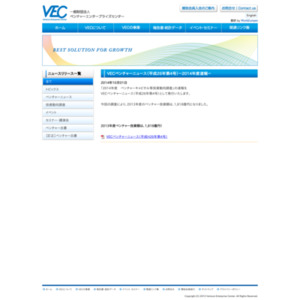 VECベンチャーニュース(平成26年第4号)-2014年度速報-