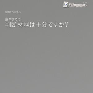 「ViSummary」選挙向け特設ページ
