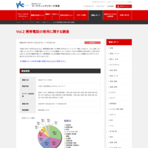 VOL.2 携帯電話の使用に関する調査(2007/11)