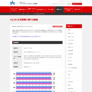 VOL.26 生活習慣に関する調査(2009/8)