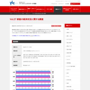 VOL.27 家庭の経済状況に関する調査(2009/9)