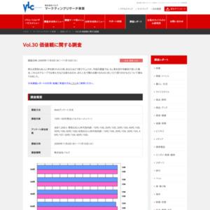 VOL.30 価値観に関する調査(2009/12)