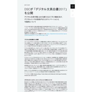 デジタル文具白書2017