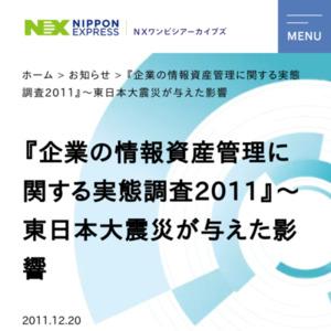 『企業の情報資産管理に関する実態調査2011』~東日本大震災が与えた影響