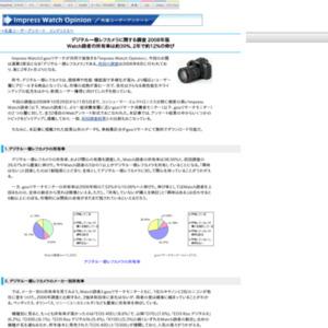 デジタル一眼レフカメラに関する調査 2008年版